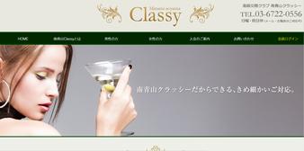 南青山Classy